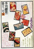季刊「銀花」 1973年第十三号 春