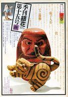 季刊「銀花」 1973年第十五号 秋