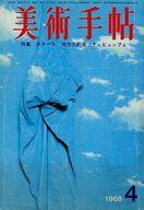 美術手帖 1968年4月号