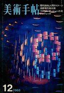 美術手帖 1968年12月号