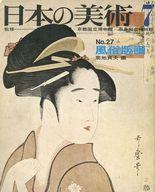 日本の美術 No.27