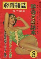 怪奇雑誌 1952年8月号