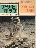 アサヒグラフ 1969年8月15日緊急特別号