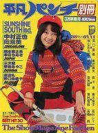 平凡パンチ別冊 1980年3月号 VOL.48