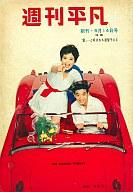 週刊平凡 1959/5