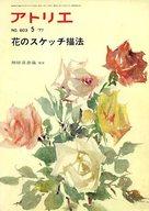 アトリエ 1977年5月号 NO.603