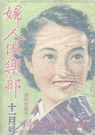 付録無)婦人倶楽部 1951年11月号
