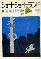 ショートショートランド 1982年春号 2