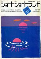 ショートショートランド 1983年11月号