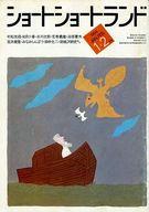 ショートショートランド 1984年1月・2月号