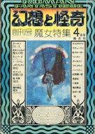 幻想と怪奇 1973年4月号 1
