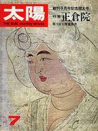 太陽 1966年7月号 No.37
