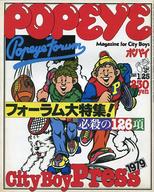 POPEYE ポパイ 1979年1月25日号