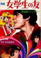 別冊 女学生の友 POPファンタジー 1968年 SUMMER