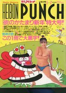Weekly Magazine HEIBON PUNCH 平凡パンチ特大号 1985年1月7日号 No.1042