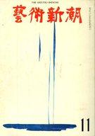 藝術新潮 1969年11月号