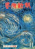 藝術新潮 1976年11月号