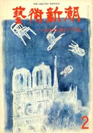 藝術新潮 1977年2月号