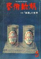 藝術新潮 1977年5月号