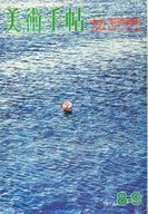 美術手帖 1972年8-9月号