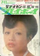 切取あり)WEEKLY プレイボーイ 1972年07月11日号 NO.27