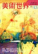 美術世界 1988年11・12月号 No.13