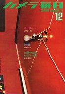 カメラ毎日 1974年12月号
