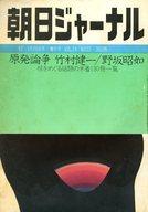朝日ジャーナル 1982年5月28日号