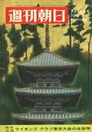週刊朝日 1969年7月18日号