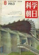 科学朝日 1963年8月号