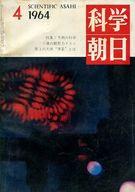 科学朝日 1964年4月号