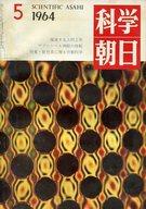 科学朝日 1964年5月号