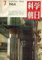科学朝日 1964年7月号