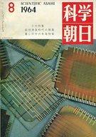 科学朝日 1964年8月号