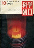 科学朝日 1964年10月号