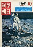 科学朝日 1969年10月号