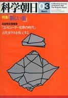 科学朝日 1981年3月号