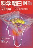 科学朝日 1983年4月号