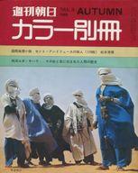 週刊朝日 カラー別冊 1969年 AUTUMN NO.3
