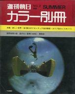 週刊朝日 カラー別冊 1969年 SUMMER NO.2