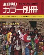 週刊朝日 カラー別冊 1970年 AUTUMN