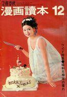 文藝春秋 漫画讀本 1968年12月号