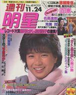 週刊明星 1983年11月24日号 No.48