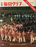 週刊毎日グラフ 1967年9月17日号