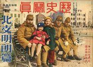 歴史寫眞 北支明朗篇 1938年3月号
