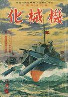 機械化 1940年8月号