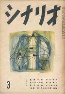 シナリオ 1954年3月号