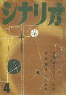 シナリオ 1957年4月号
