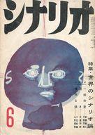 シナリオ 1958年6月号