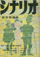 シナリオ 1959年1月号